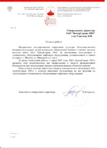 Реком_Кремль_page1_image1 - копия