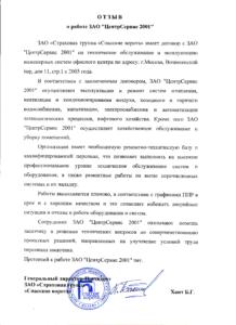 Реком_Спасские_page1_image1