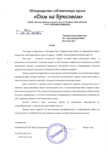 Реком_ТСЖ Дом на_page1_image1 - копия