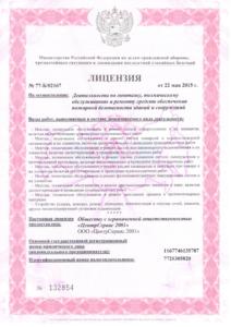 Лицензия МЧС_Страница_1_Изображение_0001