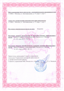 Лицензия МЧС_Страница_2_Изображение_0001