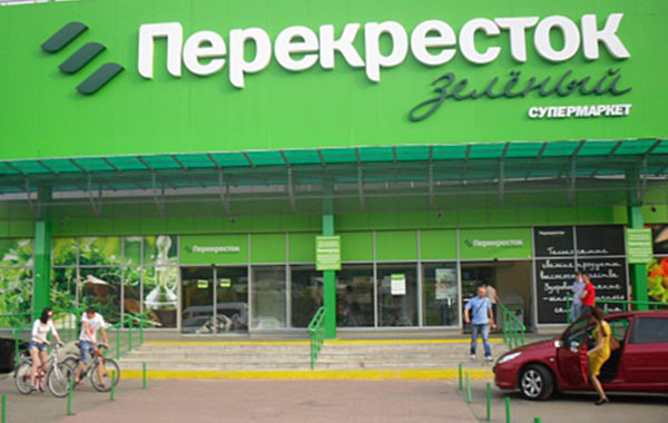 Сеть супермаркетов «Перекресток»