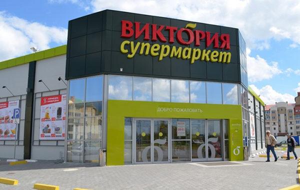 Сеть супермаркетов «Виктория»