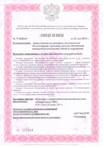 licenziya-mchs-1