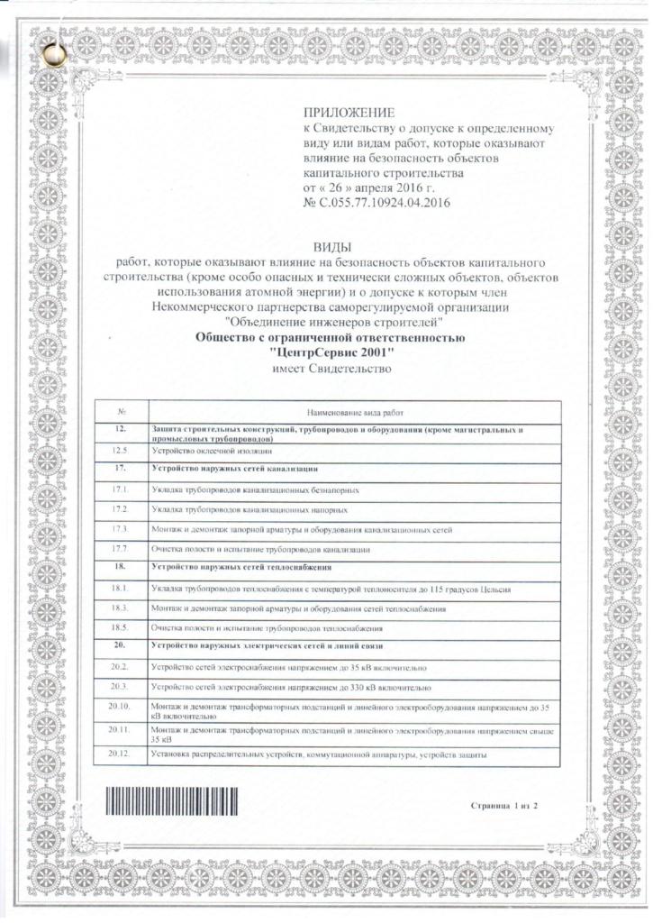 prilogenije-svidetelstvo-sro-1
