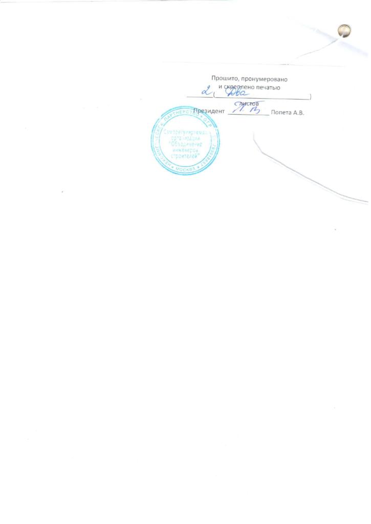 prilogenije-svidetelstvo-sro-3
